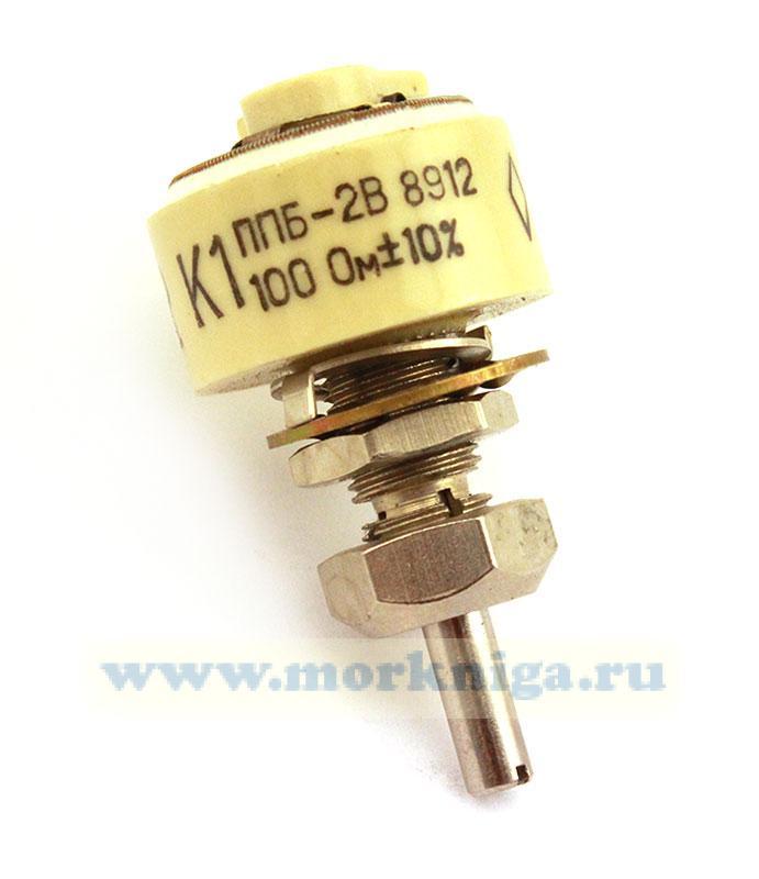 Резистор переменный ППБ-2В 100 Ом