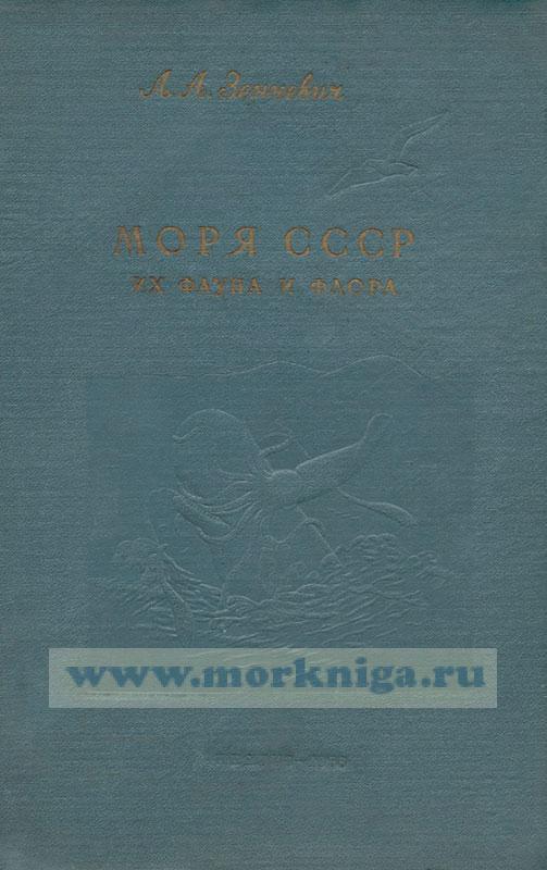 Моря СССР, их фауна и флора