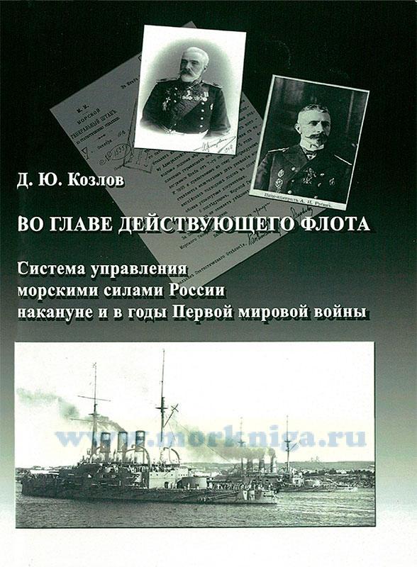 Во главе действующего флота. Система управления морскими силами России накануне и в годы Первой мировой войны