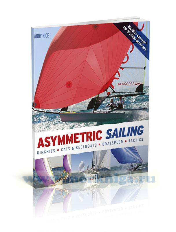 Asymmetric Sailing/Асимметричный парус