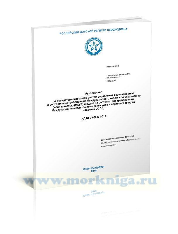 НД 2-080101-012 Руководство по освидетельствованию систем управления безопасностью на соответствие требованиям Международного кодекса по управлению безопасностью (МКУБ) и судов на соответствие требованиям Международного кодекса по охране судов и портовых средств (Кодекса ОСПС) 2019 год. Последняя редакция