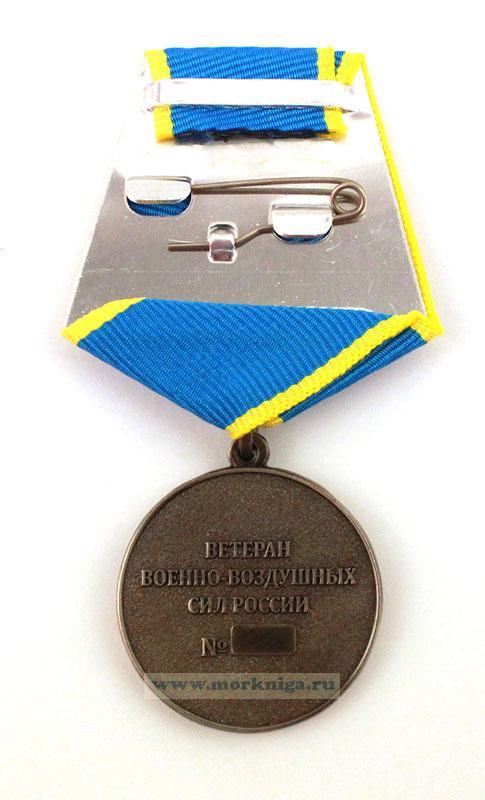 """Медаль """"Ветеран военно-воздушных сил России"""" в наградном футляре"""