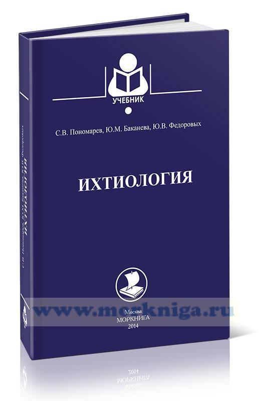 Ихтиология: учебник
