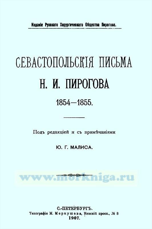 Севастопольские письма Н.И.Пирогова 1854-1855