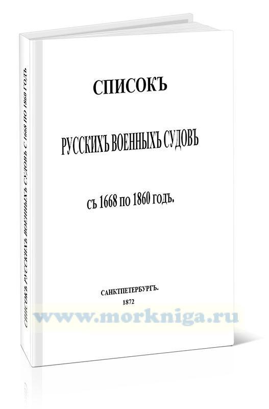 Список русских военных судов с 1668 по 1860 год