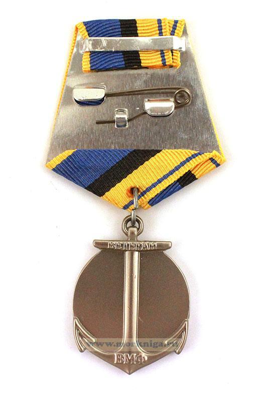 """Медаль """"Ветеран ВМФ"""""""