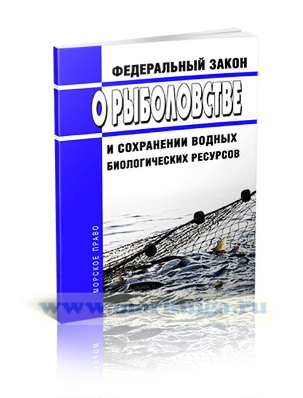 О рыболовстве и сохранении водных биологических ресурсов. Федеральный закон от 20.12.2004 N 166-ФЗ 2021 год. Последняя редакция