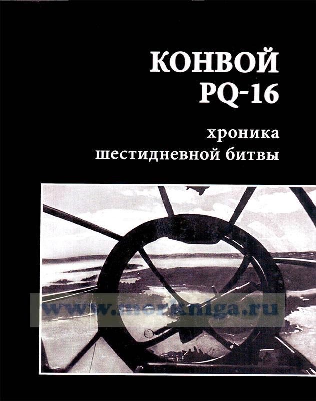 Конвой PQ-16: хроника шестидневной битвы