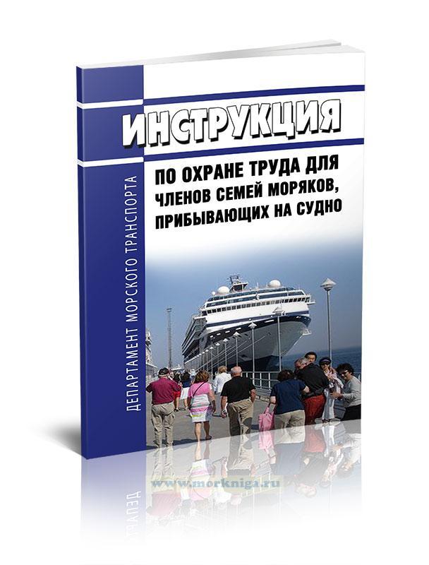 Инструкция по охране труда для членов семей моряков, прибывающих на судно