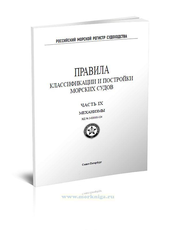 Правила классификации и постройки морских судов 2020, Часть IX - Механизмы