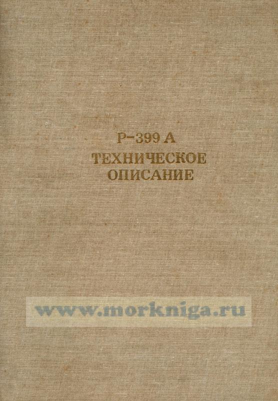 Устройство радиоприемное Р-399А. Техническое описание 1г1.290.011 ТО