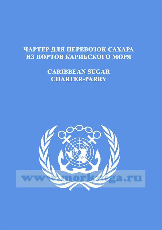 Чартер для перевозок сахара-сырца в мешках или навалом из портов Карибского моря._Caribbean Sugar