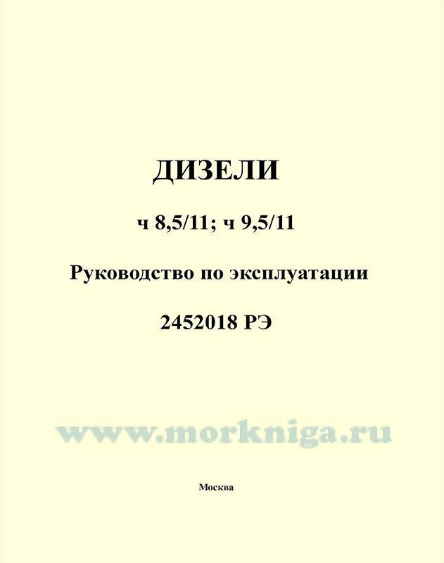 Дизели Ч 8,5/11 и Ч 9,5/11 Руководство по эксплуатации