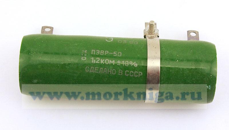 Резистор ПЭВР-50 1.2КОм