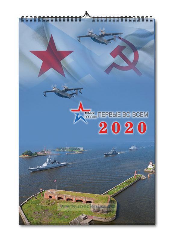 Календарь ВМФ РФ на 2020 год