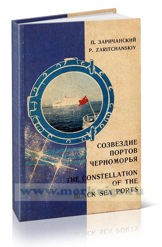 Созвездие портов Черноморья