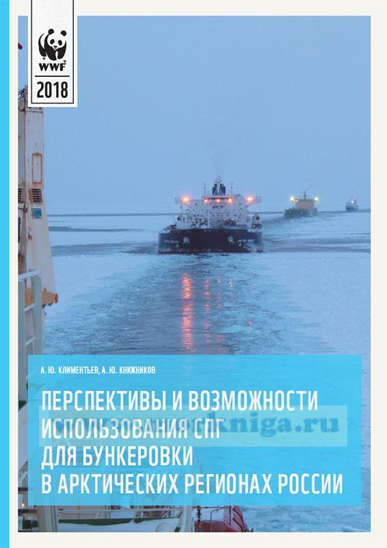 Перспективы и возможности использования СПГ для бункеровки в Арктических регионах России