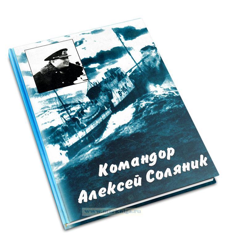 Командор Алексей Соляник. Фотолетопись