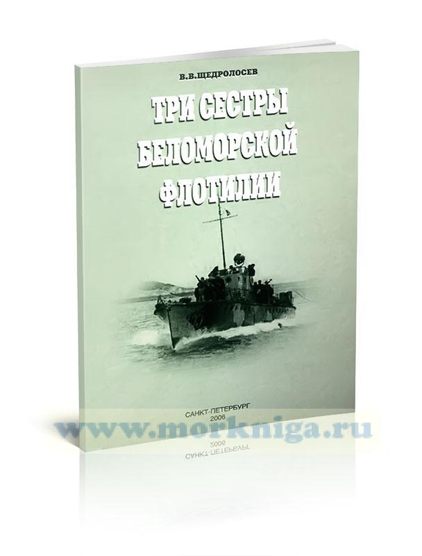 Три сестры Беломорской флотилии (военно-исторические очерки)