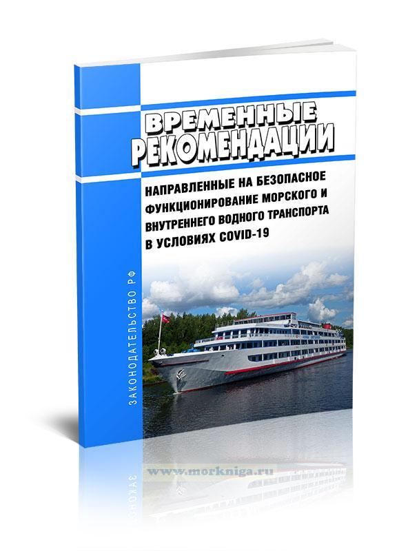 Временные рекомендации, направленные на безопасное функционирование морского и внутреннего водного транспорта в условиях COVID-19 2020 год. Последняя редакция