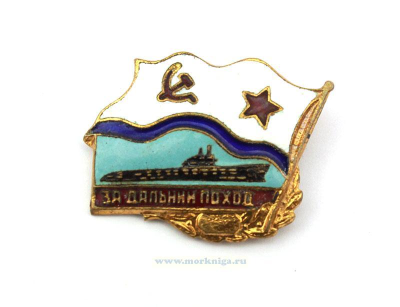 """Нагрудный знак """"За Дальний Поход"""" для подводных лодок"""
