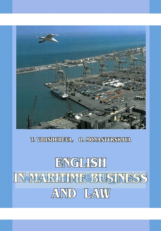 English in maritime business and law. Английский язык в морском бизнесе и праве