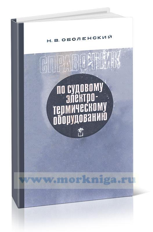 Справочник по судовому электротермическому оборудованию