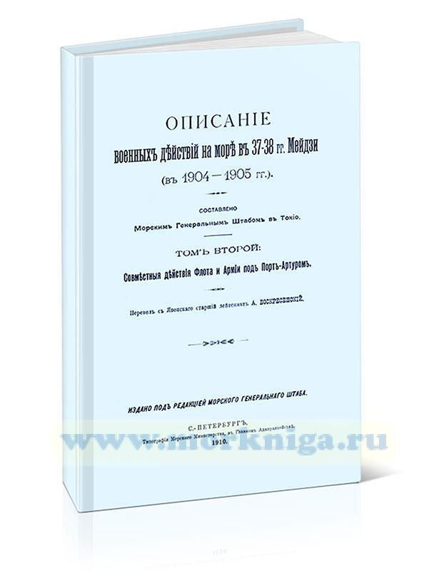 Описание военных действий на море в 37-38 гг. Мейдзи (в 1904-1905 гг.) Том второй: совместные действия флота и армии под Порт-Артуром