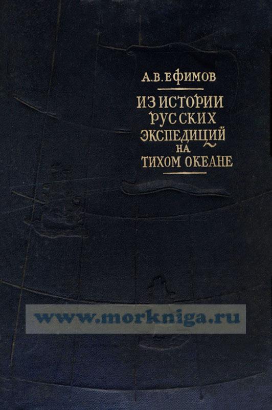 Из истории русских экспедиций на Тихом океане