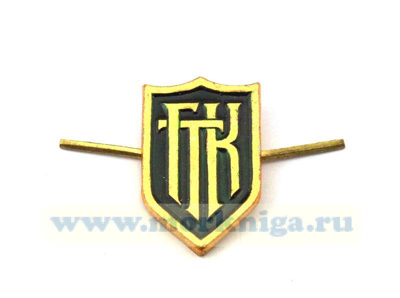 Петличная эмблема Государственного таможенного комитета СССР