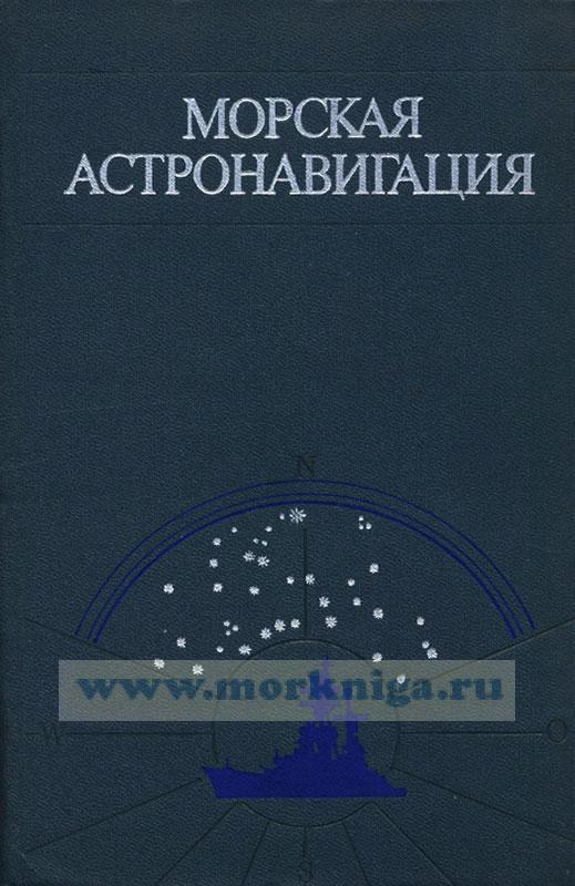Морская астронавигация