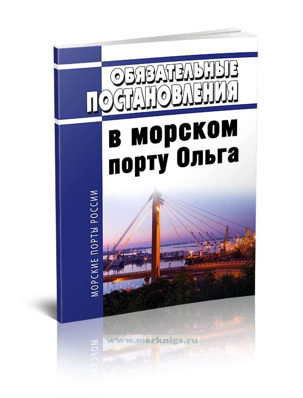 Обязательные постановления в морском порту Ольга 2021 год. Последняя редакция