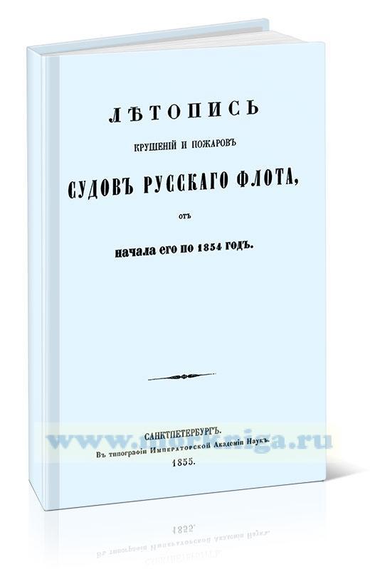 Летопись крушений и пожаров судов Русского флота, от начала его по 1854 год