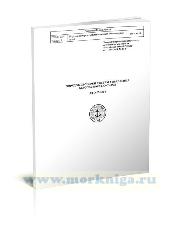 СТО-27-2014 Порядок проверки систем управления безопасностью судов