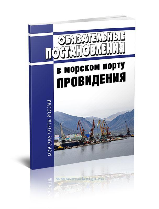 Обязательные постановления в морском порту Провидения 2020 год. Последняя редакция