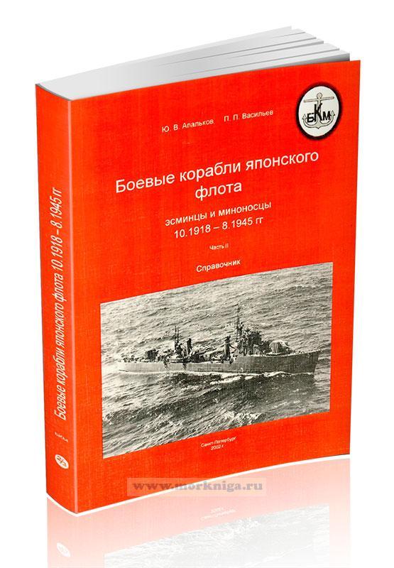 Боевые корабли японского флота. Эсминцы и миноносцы. 10.1918 - 8.1945 г.г. Часть 2