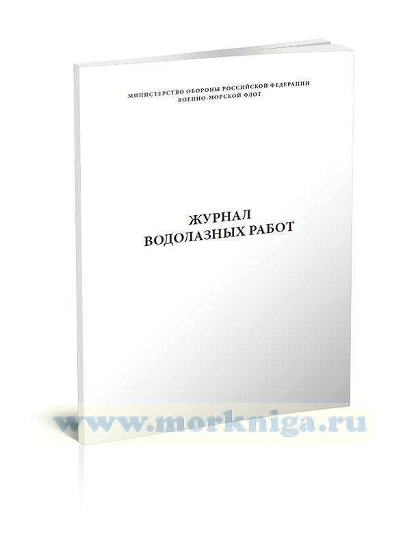 Журнал водолазных работ (Приложение 10 к ПВС ВМФ)