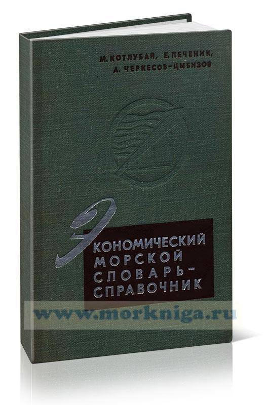 Экономический морской словарь-справочник