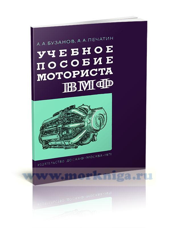Учебное пособие моториста ВМФ