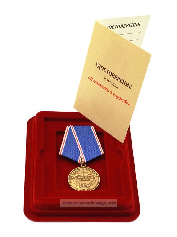 """Медаль """"В память о службе. Космические войска. Родина, мужество, честь, слава"""" в наградном футляре"""