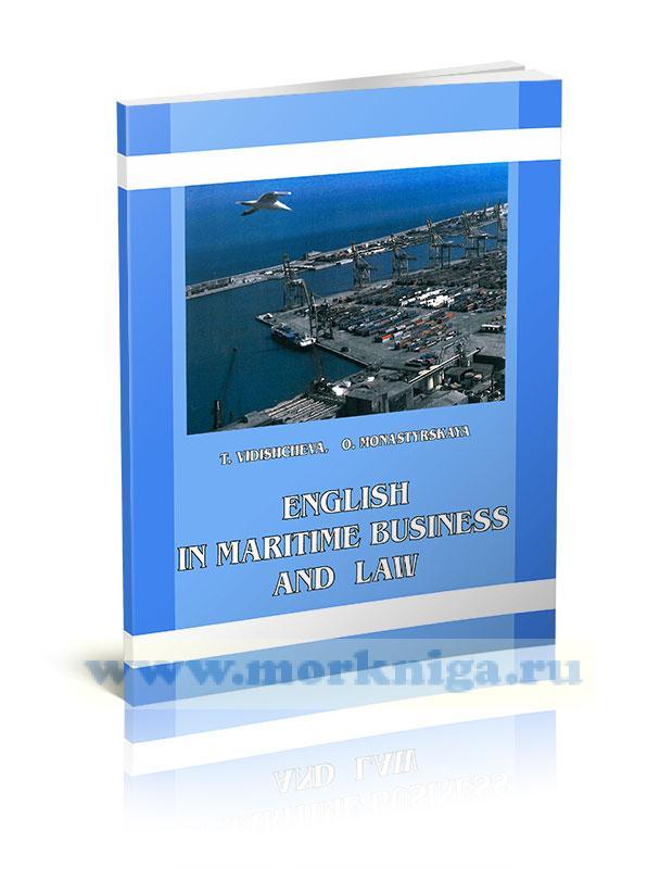English in maritime business and law. Английский язык в морском бизнесе и праве