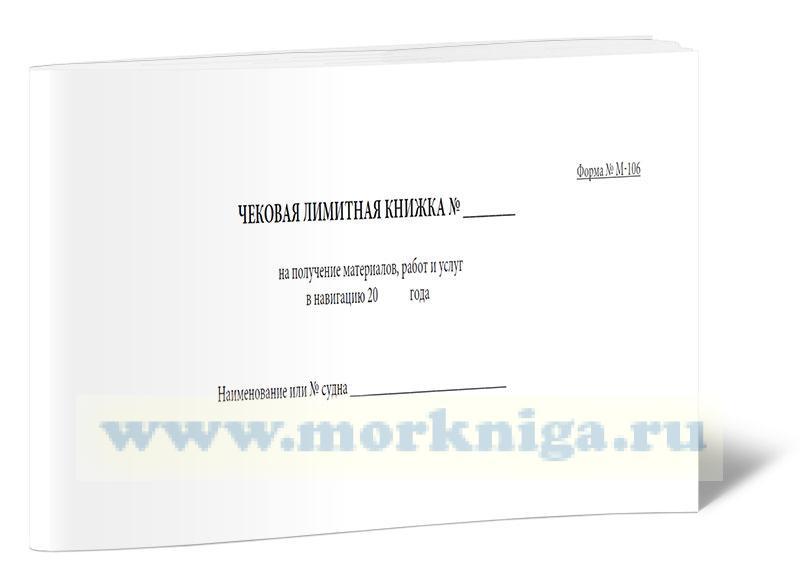 Чековая лимитная книжка на получение материалов, работ и услуг в навигацию. Форма М-106