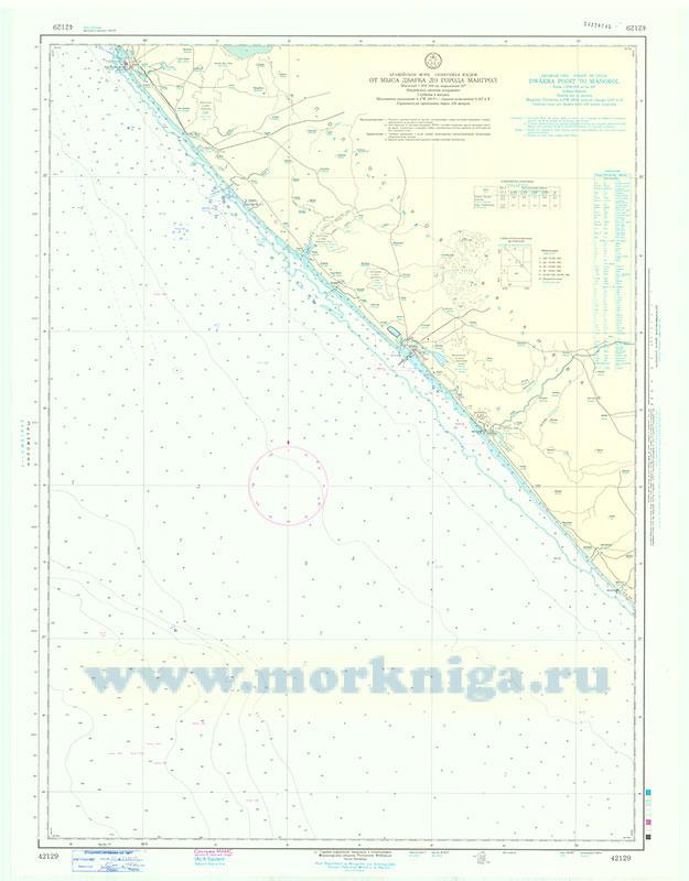 42129 От мыса Дварка до города Мангрол (Масштаб 1:200 000)