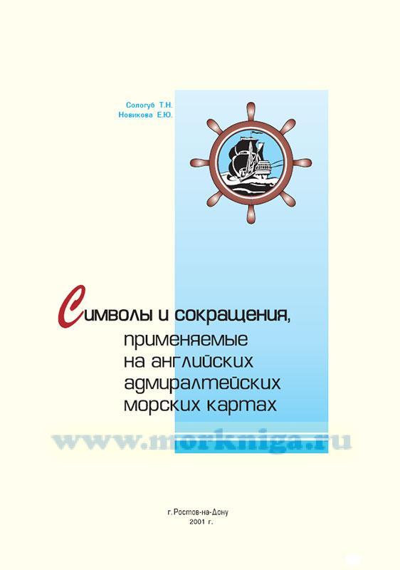 Символы и сокращения, применяемые на английских адмиралтейских морских картах