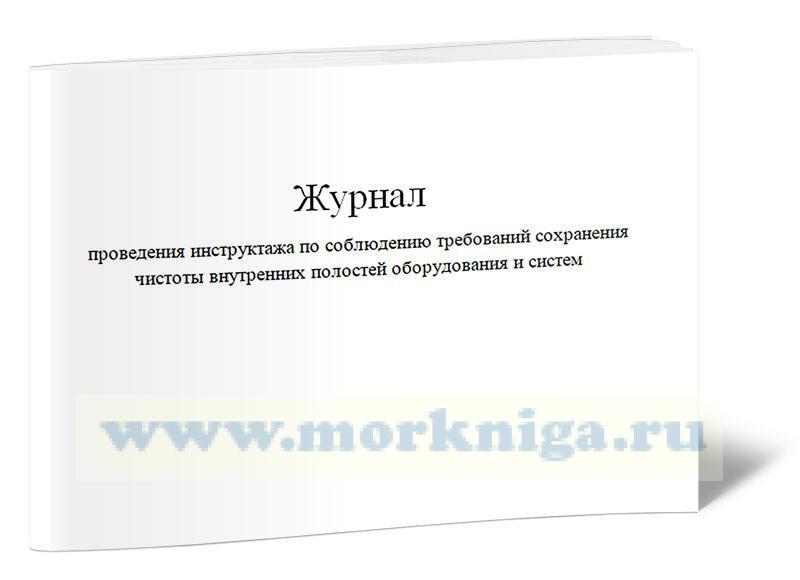 Журнал проведения инструктажа по соблюдению требований сохранения чистоты внутренних полостей оборудования и систем