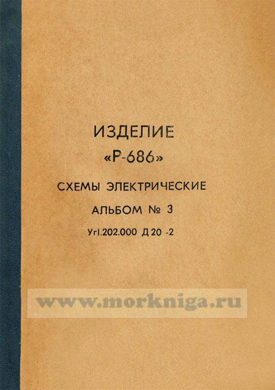 Изделие «Р-686». Схемы электрические. Альбом №3. Уг1.202.000 Д20-2
