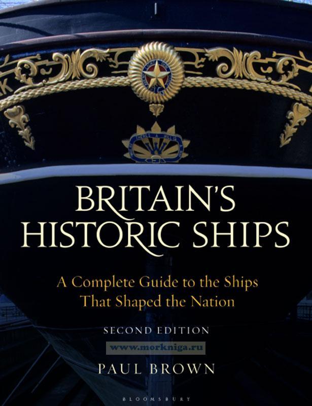 Britain's historic ships. A complete guide to the ships that shaped the nation/Британские исторические корабли. Полное руководство по кораблям, которые сформировали нацию