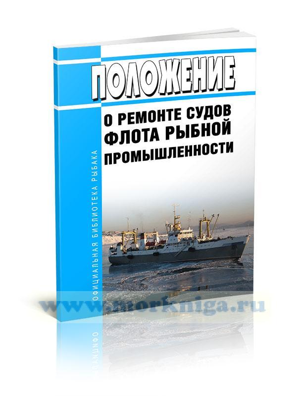 Положение о ремонте судов флота рыбной промышленности 2021 год. Последняя редакция