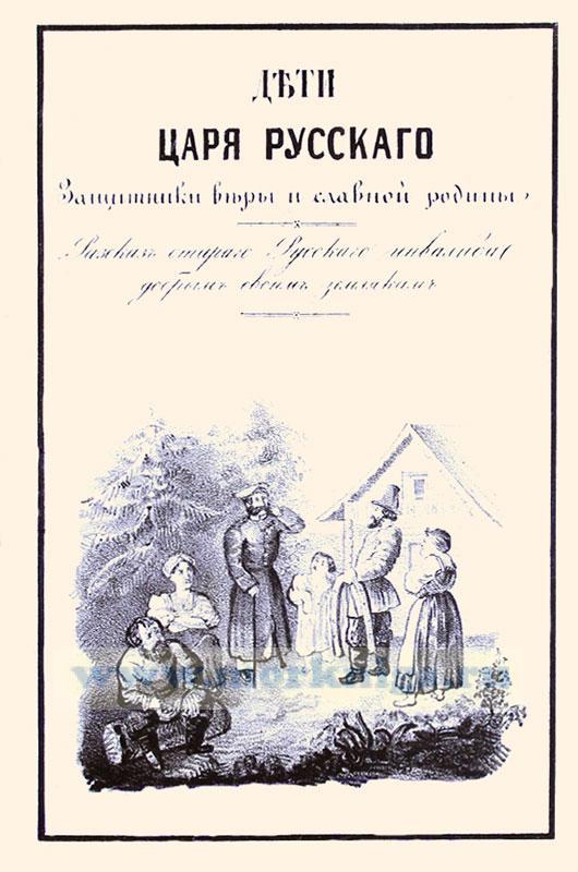 Дети царя русского. Защитники веры и славной родины