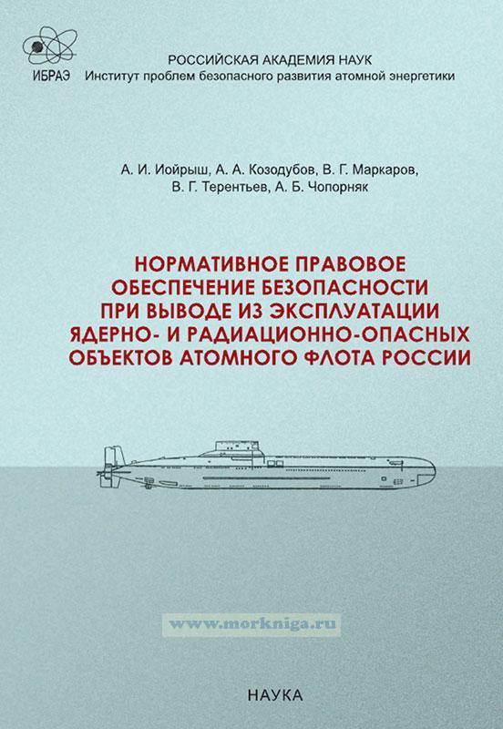 Нормативное правовое обеспечение безопасности при выводе из эксплуатации ядерно- и радиационно-опасных объектов атомного флота России